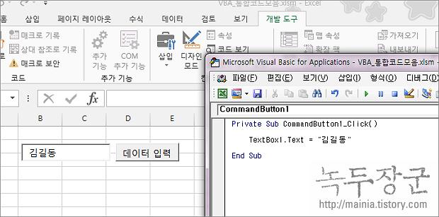 엑셀 VBA 데이터 입력하는 텍스트 박스(Text Box) 사용하는 방법