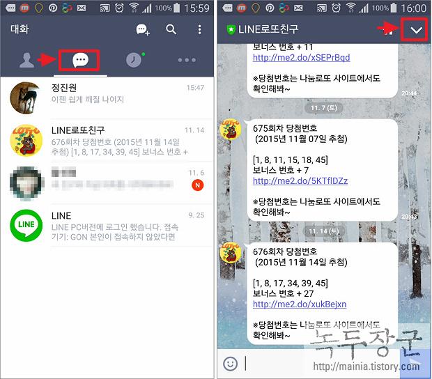 라인(Line) 메신저 대화 기록 삭제하는 방법