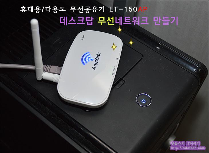 IT, 무선공유기, 애니게이트, 애니게이트 LT-150AP, 휴대용 무선 공유기, 휴대용 무선공유기, 무선랜카드, 휴대용 공유기, LT-150AP, LT-300AP, 무선 나스, 나스 무선네트워크