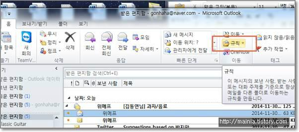 아웃룩(Outlook) 새 규칙만들기를 통해 메일을 체계적으로 관리하기