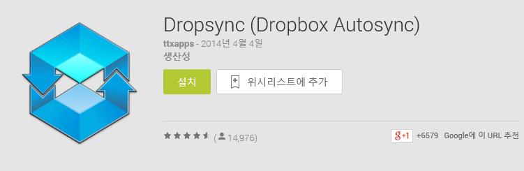 드랍싱크, Dropsync