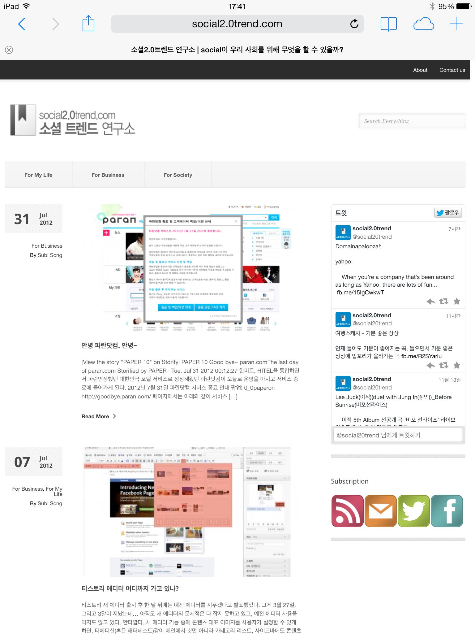 2012년 - Social 2.0 Trend 연구소
