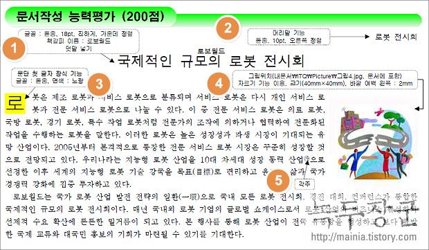 112회 ITQ 아래 한글 기출문제 풀이 – 문서 작성 능력 평가 7부