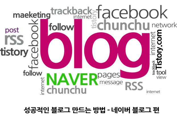 성공적인 블로그 만드는 방법 [1-N] - 내게 맞는 블로그를 선택하자 - 네이버 블로그 편