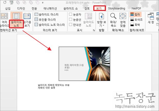 파워포인트 Powerpoint 슬라이드 노트 편집하기