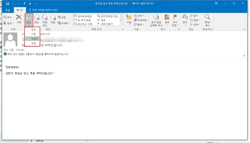 outlook_screenshot01-2