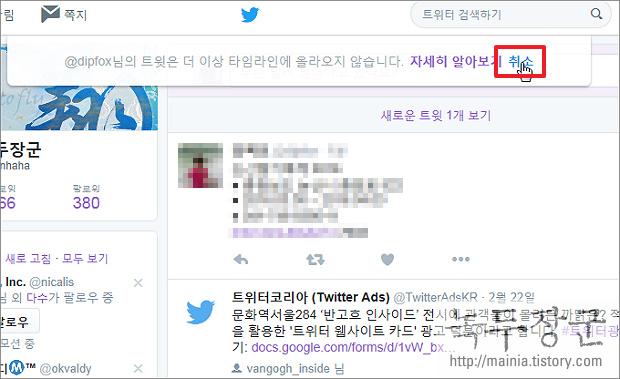 트위터 Twitter 뮤트 해서 언팔로우하거나 차단하지 않고 트윗을 제거하기