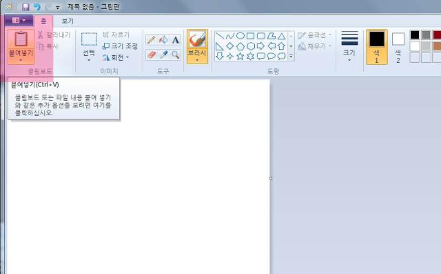 윈도우 인터넷 화면 캡쳐 방법 print screen 단축키 사용하기
