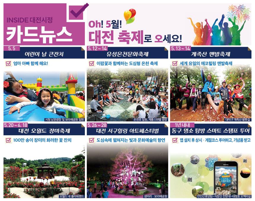2017 5월 대전축제 카드뉴스 팩트체크