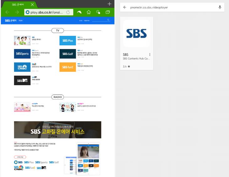 sbs 실시간 방송 어플