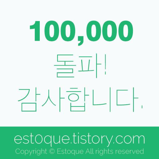 10만명 돌파