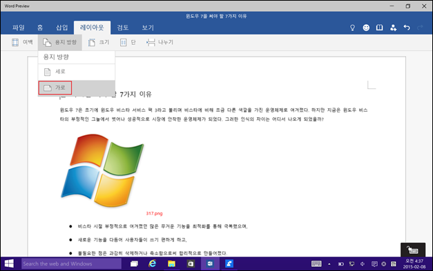 OfficePreview_Win10_9926_Miix2_163