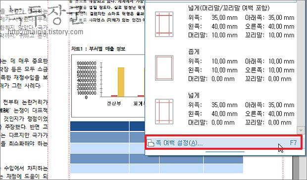 한컴오피스 한글 용지 한 장에 여러 페이지 인쇄하기 위한 모아찍기 사용하는 방법