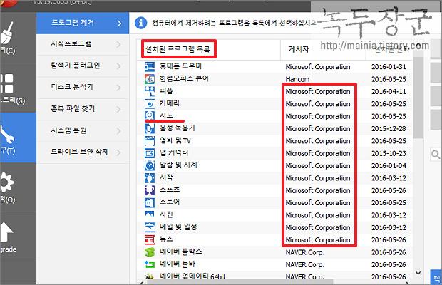 윈도우10 CCleaner 으로 기본 앱 삭제해서 공간을 늘여 보자