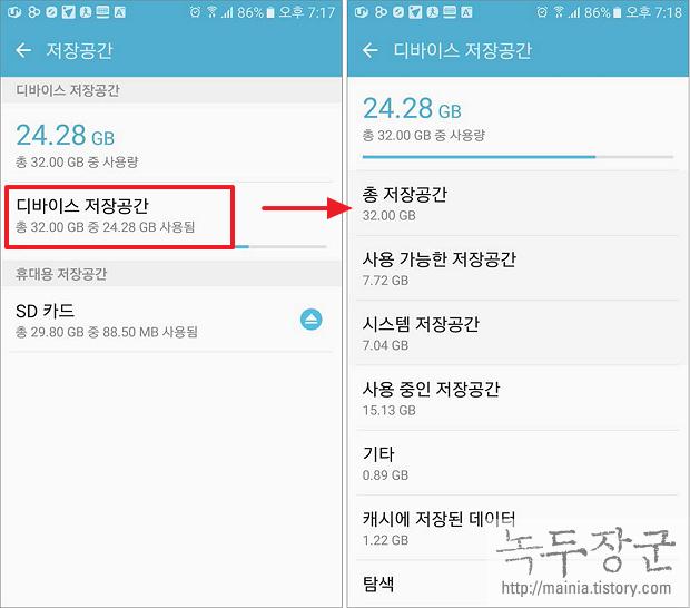 스마트폰 사용 중인 저장공간 확인과 SD 카드 사용량 및 포맷하는 방법