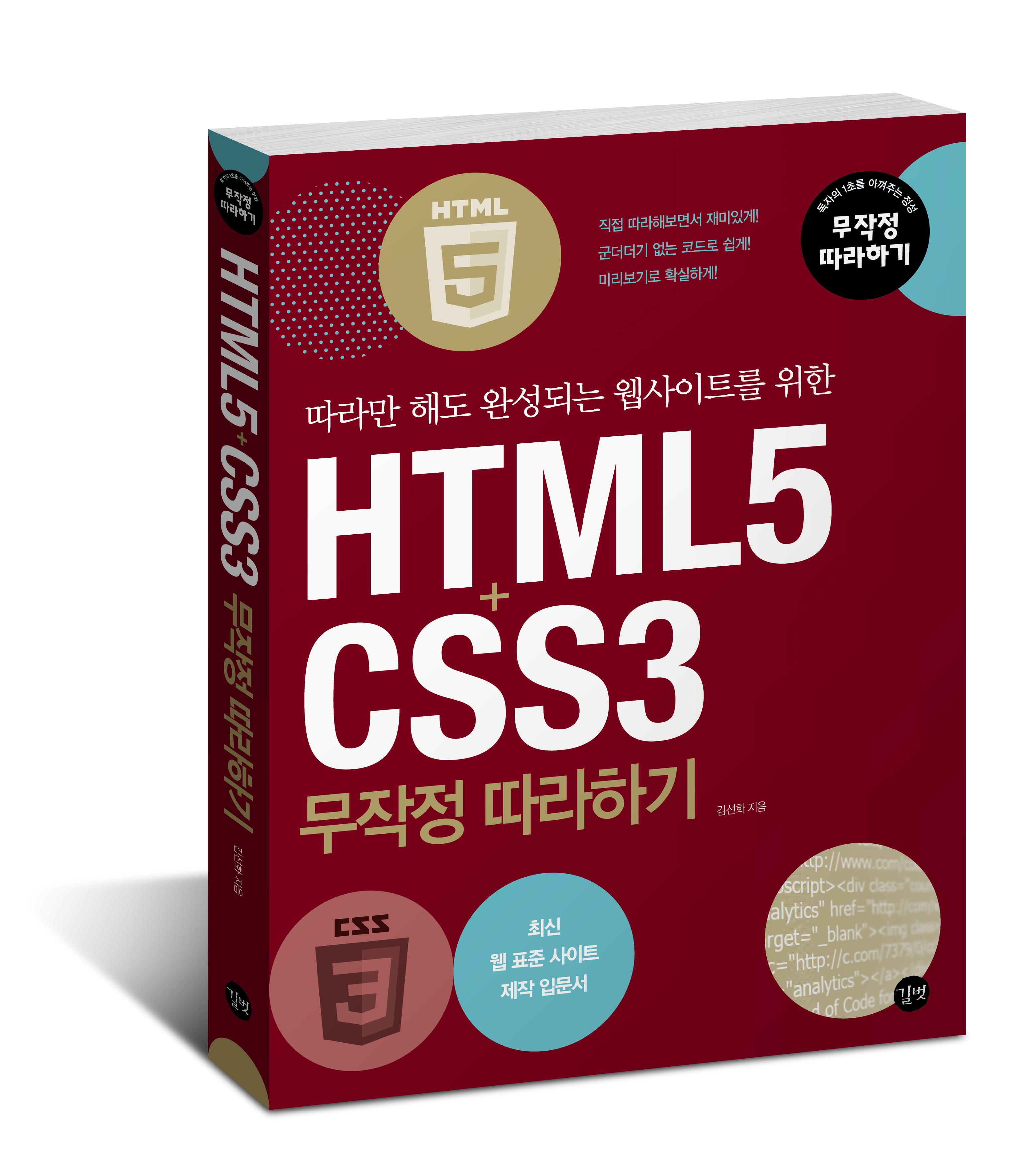 HTML5+CSS3 무작정 따라하기 서평 이벤트 당첨자 발표!