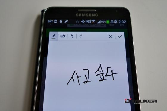 갤럭시 노트3에서 S펜을 분리 한 뒤 스크랩 기능으로 메모를 입력한 화면