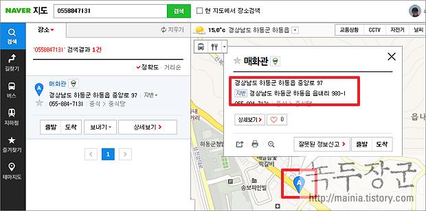 전화번호로 주소와 지도 찾는 여러 방법, 네이버 맵, 다음 맵, KT114