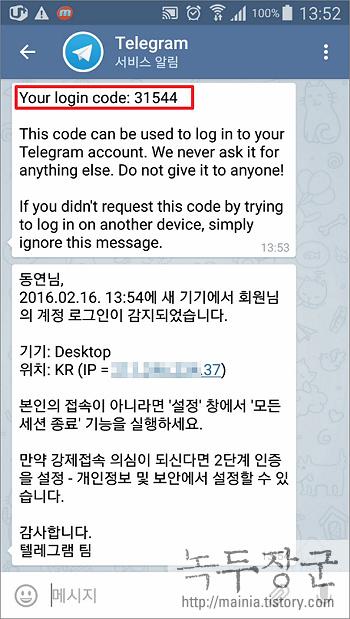 텔레그램 Telegram 로그아웃, 원격 로그아웃 하는 방법