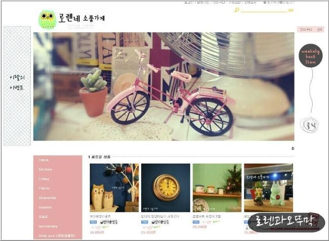 예쁜 온라인 소품샵~ '소소상점'으로 상호변경!2