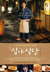 심야식당(Midnight Diner)