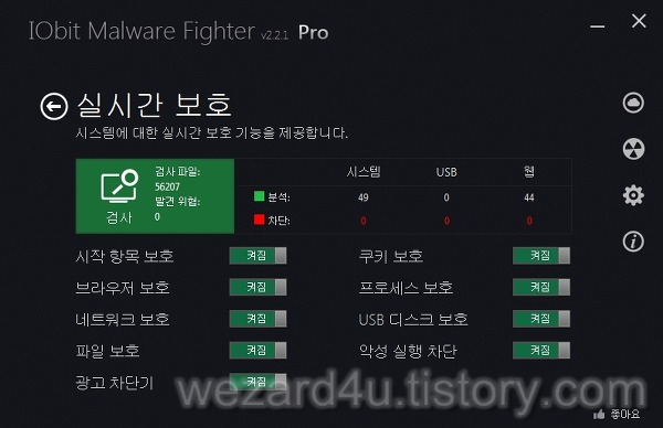 Iobit Malware Fighter 실시간 보호