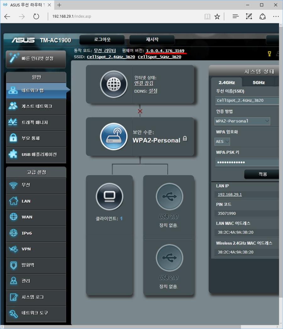 tm ac1900 firmware
