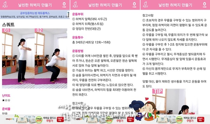 스쿼트 운동 방법