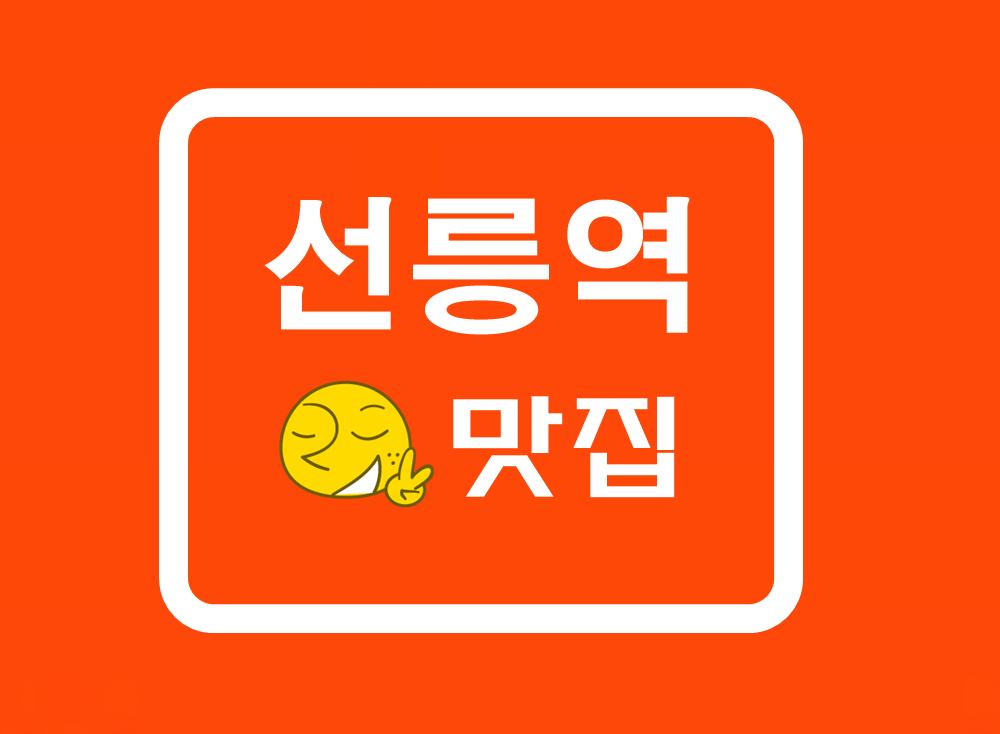 [강남 맛집]선릉역 주변 맛집 모음