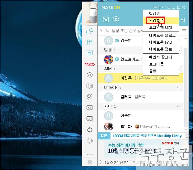 네이트온 메신저 네이트 시작 페이지 변경을 차단하는 방법
