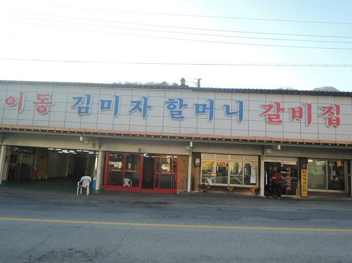 포천이동갈비 원조 이동 김미자 할머니 갈비집