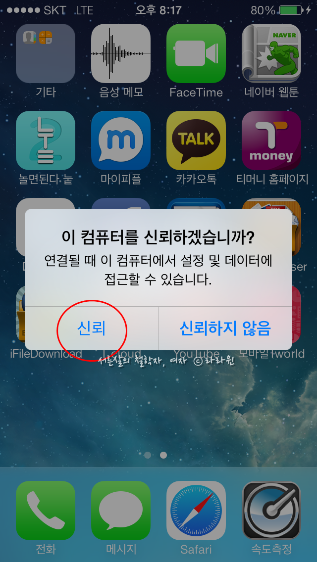 아이폰 5s 숨겨진 기능, 아이폰 5s 숨은 기능, 아이폰 5s 사용법, 아이폰 5s 사진 옮기기