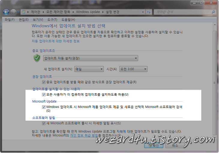 Windows update 설정 변경