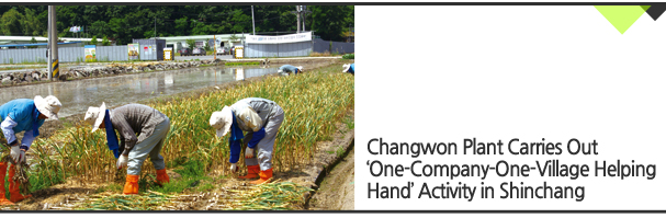 Changwon Plant Carries Out 'One-Company-One-Village Helping Hand' Activity in Shinchang Village