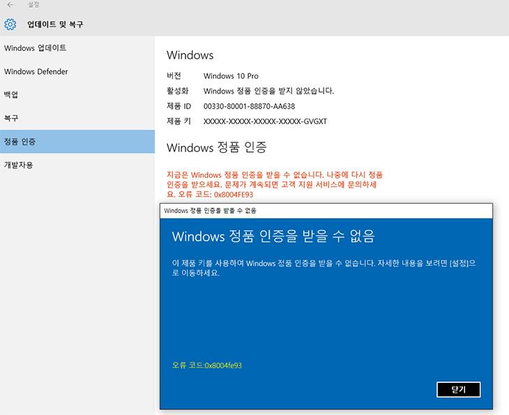 윈도우10 전화인증, 메인보드 바뀌었을 때, 재인증 방법,IT,IT 제품리뷰,전화인증,윈도우10,windows 10,마이크로소프트,윈10전화인증,Windows 10 Pro를 구매 후 설치를 했습니다. 그런데 메인보드를 바꾸게 되니 인증을 다시 요구를 하네요. 윈도우10 전화인증을 통해서 메인보드 바뀌었을 때 재인증 방법을 지금부터 설명하려고 합니다. 분명 제품키를 가지고 있는데 인증을 하려고 하니 이미 사용중이라고 뜹니다. 제가 쓰는 컴퓨터는 한대 뿐인데 그러네요. 이유는 인증서버에 등록이 되어있는데 그 정보와 지금 하드웨어가 달라서입니다. 그러므로 이미 이전 컴퓨터로 인증이 되어있다고 지금 인증이 안되는것이죠. 하지만 걱정은 마세요. 윈도우10 전화인증으로 간단히 해결이 가능 합니다.