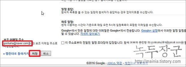 구글 지메일 일정 메일로 알림 안받는 방법