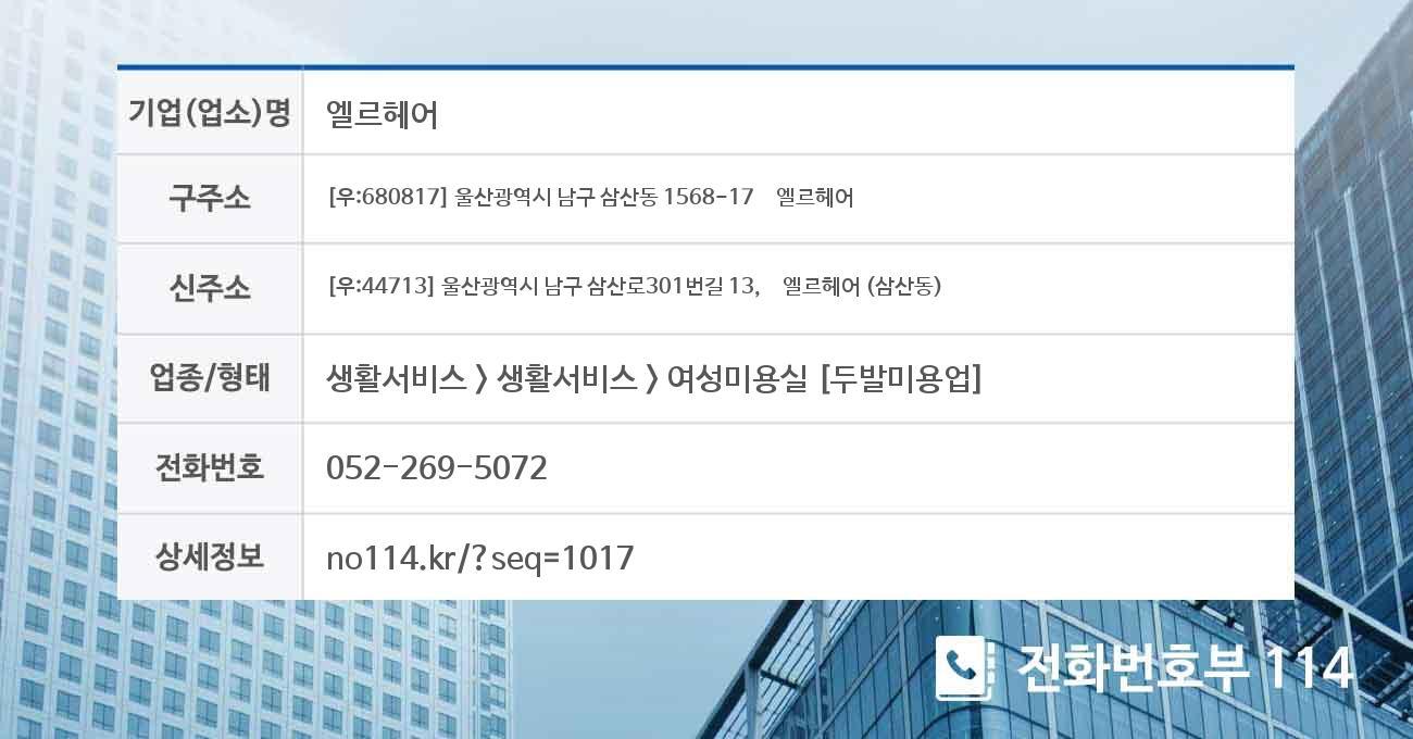 [남구 삼산동] 엘르헤어 전화번호 위치 및 약도