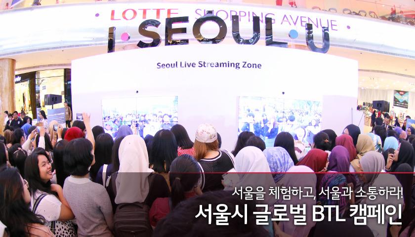 I.SEOUL.U! 서울을 체험하고, 서울과 소통하라 - 서울시 글로벌 BTL 캠페인
