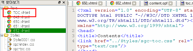Sigil의 도구 - 차례 -  Create HTML Table of Contents 실행 후 TOC.xhtml