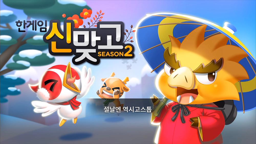 한게임 신맞고 시즌2