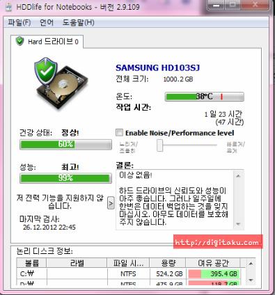 컴퓨터 하드디스크 수명 체크 유틸리티 Hddlife