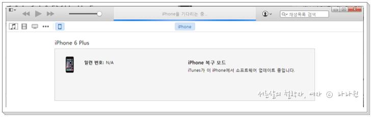 아이폰 아이튠즈 연결, 아이폰 아이튠즈 연결 오류, 아이폰 먹통, 아이폰 초기화, 아이폰 사용법, 아이폰6, 모바일, IT