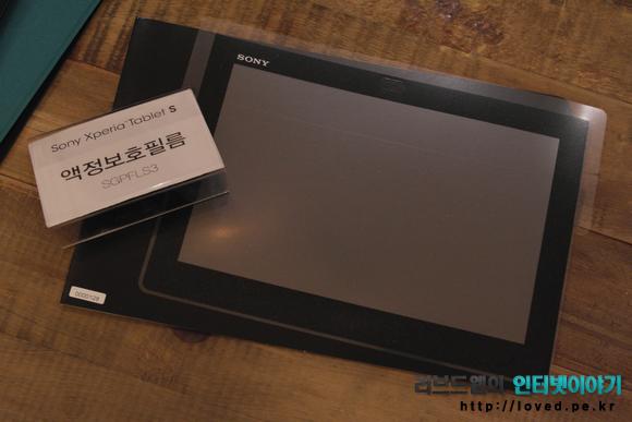 소니 엑스페리아 태블릿S 액정 보호 필름