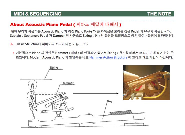 Acoustic Piano Pedal ( 피아노 구조 및 페달 ) 01