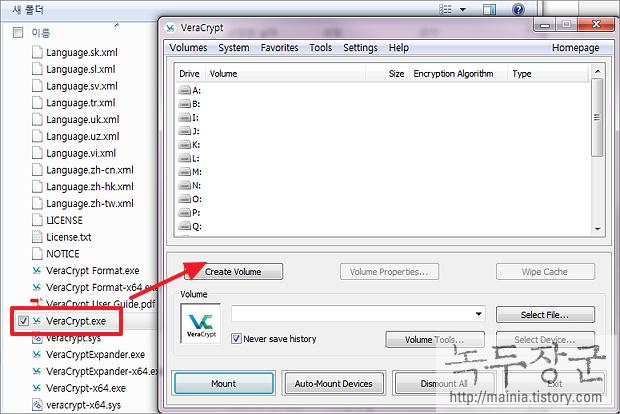 USB 비밀번호 설정, 특정 공간을 암호화 해서 파일을 보관하는 방법, Veracrypt