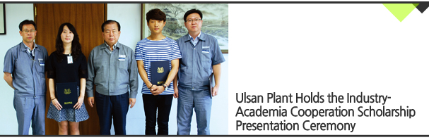 Ulsan Plant Holds the Industry-Academia Cooperation Scholarship Presentation Ceremony