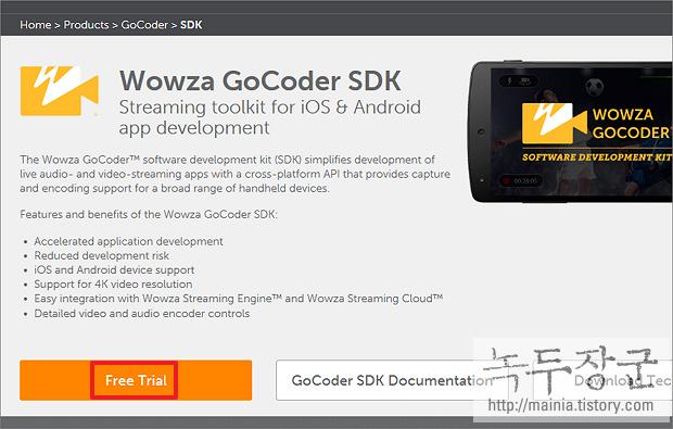 Wowza GoCoder 안드로이드, 아이폰 클라이언트 개발을 위한 라이선스 키 받는 방법