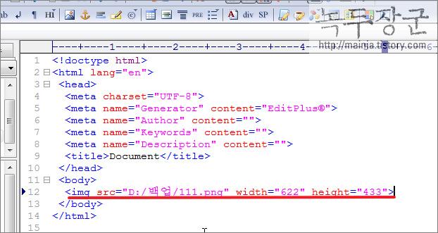 에디트플러스(EditPlus) 도구바 자동 삽입 태그 내용 수정하는 방법