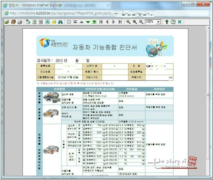 자동차검사 교통안전공단16