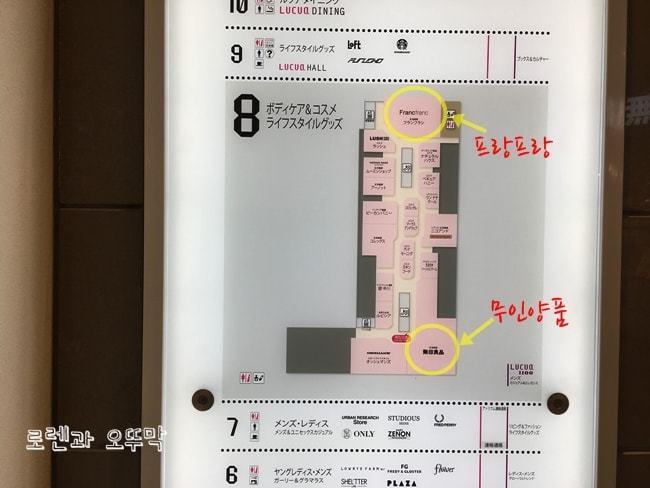 일본 무인양품 'LUCUA'점~ 오사카역이 내려다 보이네9